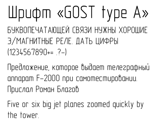 Скачать шрифты SHX и TTF пользовательские типы линий