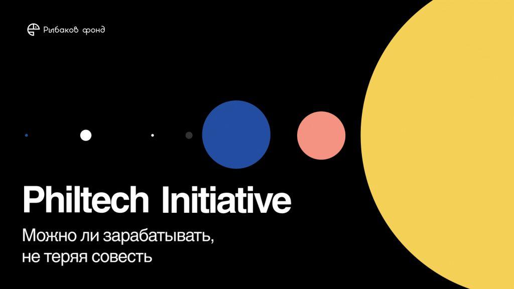 Презентации о компании для Philtech Initiative