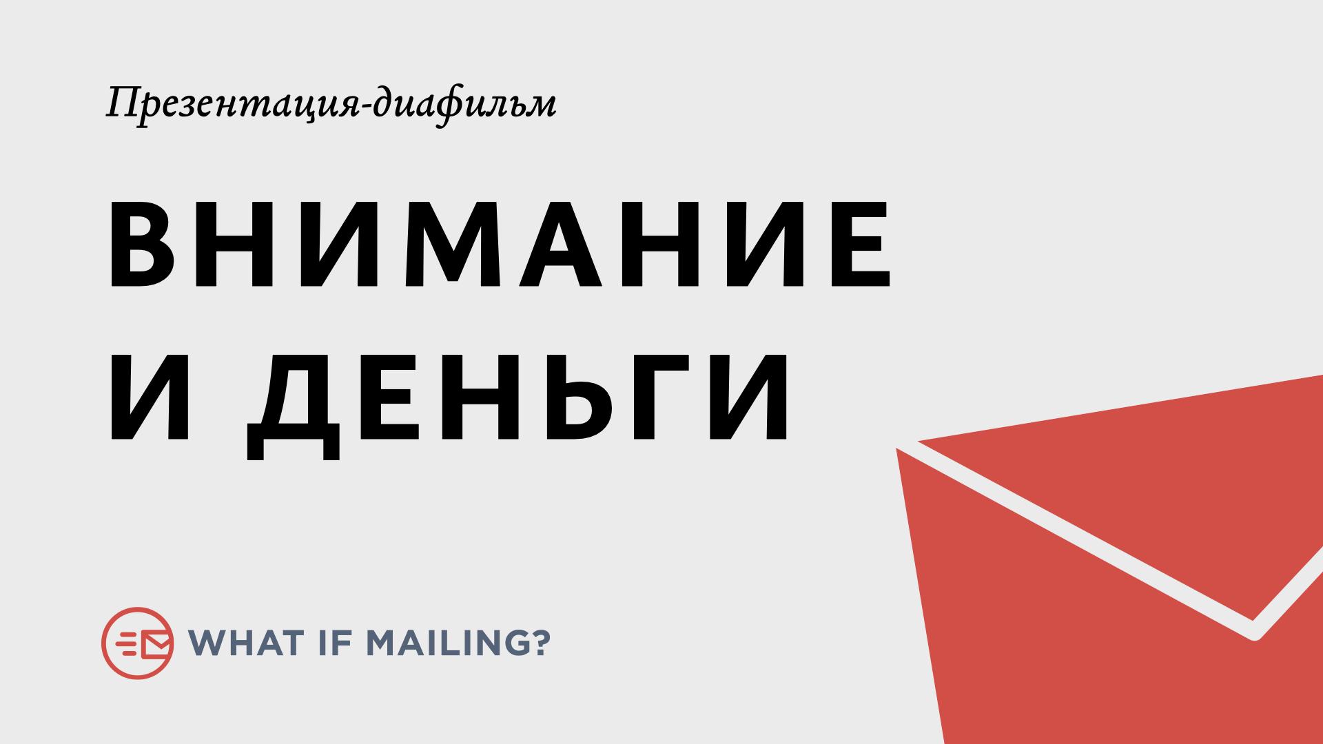 Кейс «Создание пре-сейл презентации для компании What-If-Mailing», 2015