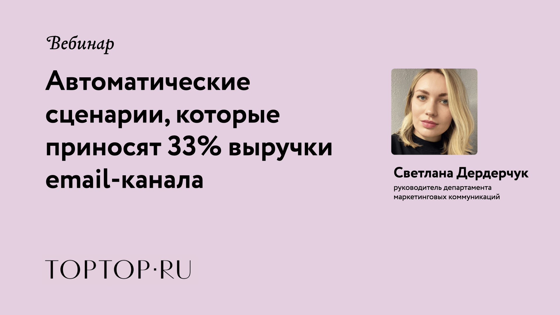 Вебинар Светланы Дердерчук, руководителя маркетинговых коммуникаций ТОРТОР.RU