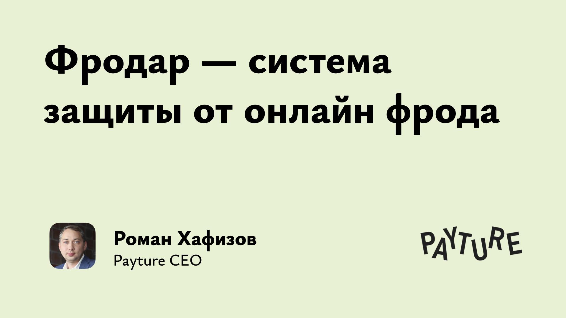 Кейс «Подготовка Payture CEO Романа Хафизова к выступлению на конференции», 2014