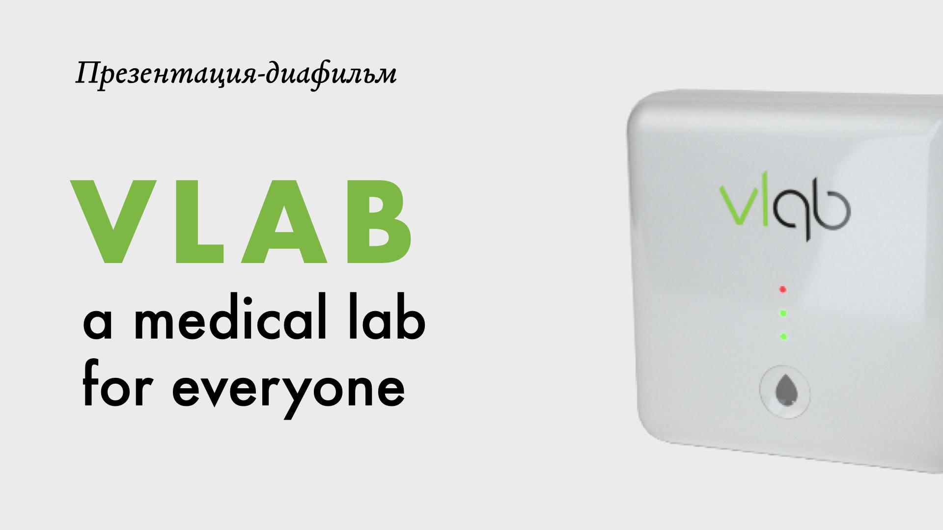 Кейс «Подготовка pitch-deck презентации для проекта VLab»