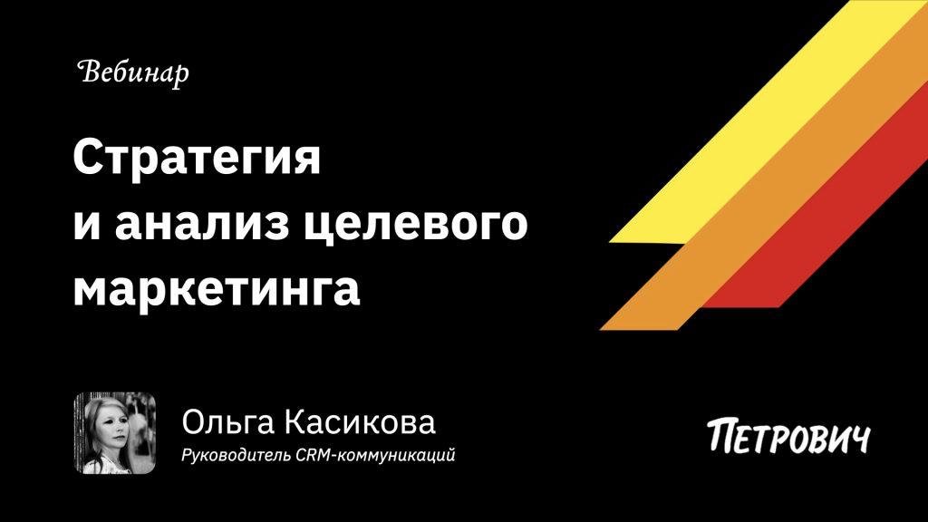 Вебинар Ольги Касиковой, руководителя CRM-коммуникаций «Петрович», 2020