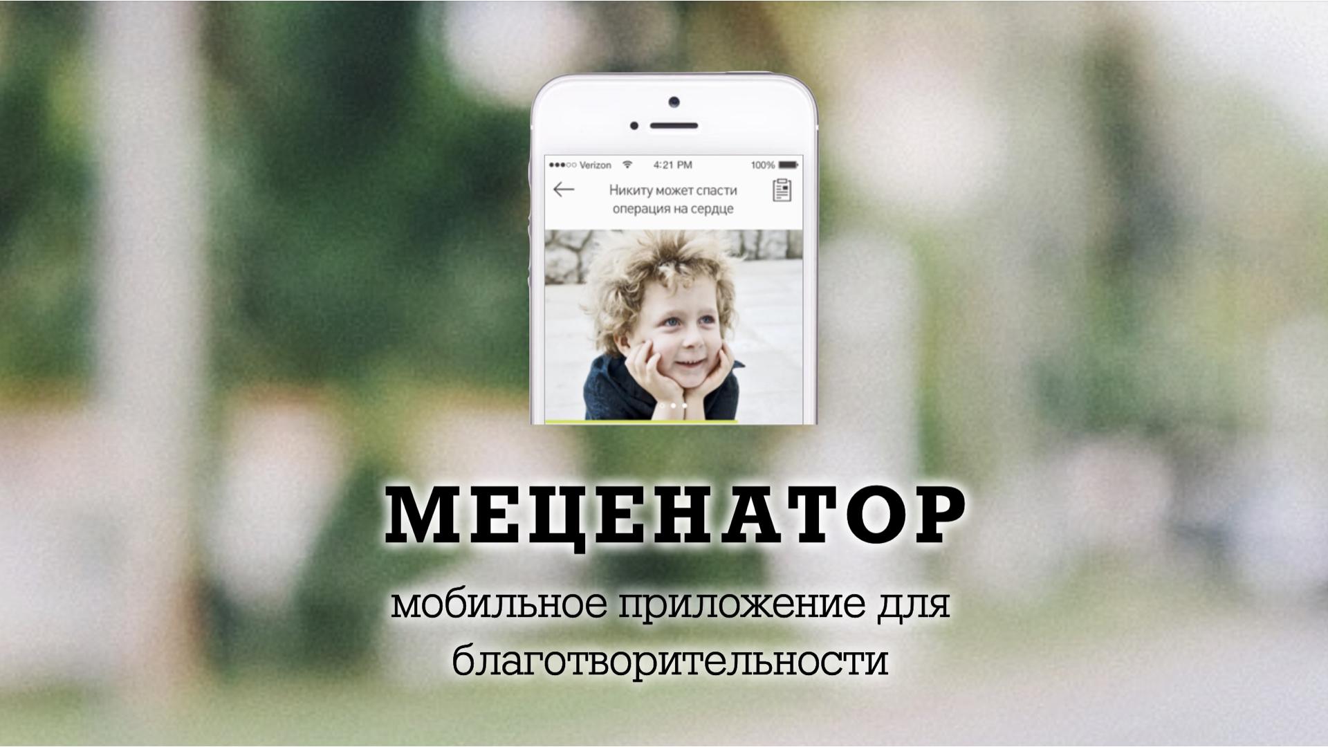 Кейс «Подготовка презентации без спикера о проекте Меценатор», 2013
