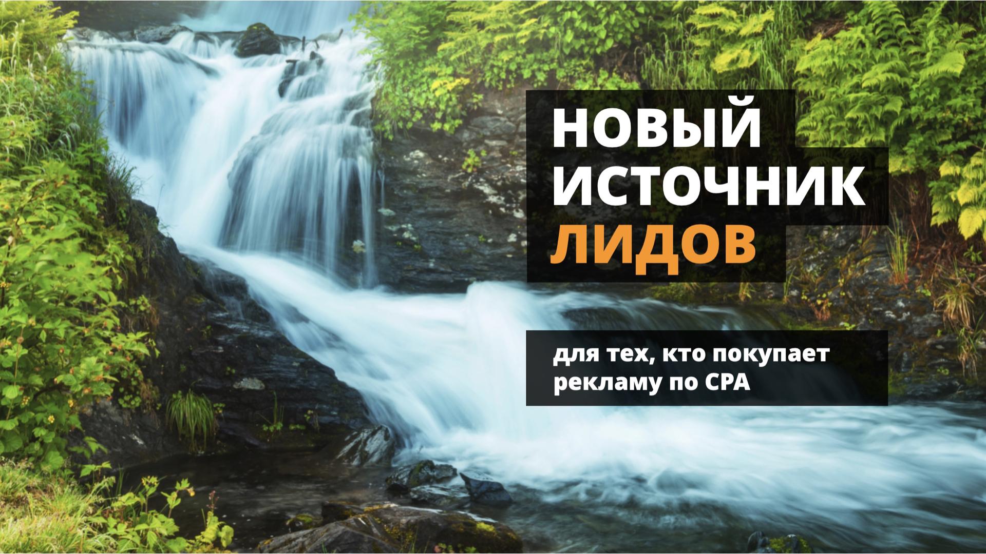 Кейс «Создание презентации без спикера об услугах Easylead.ru»