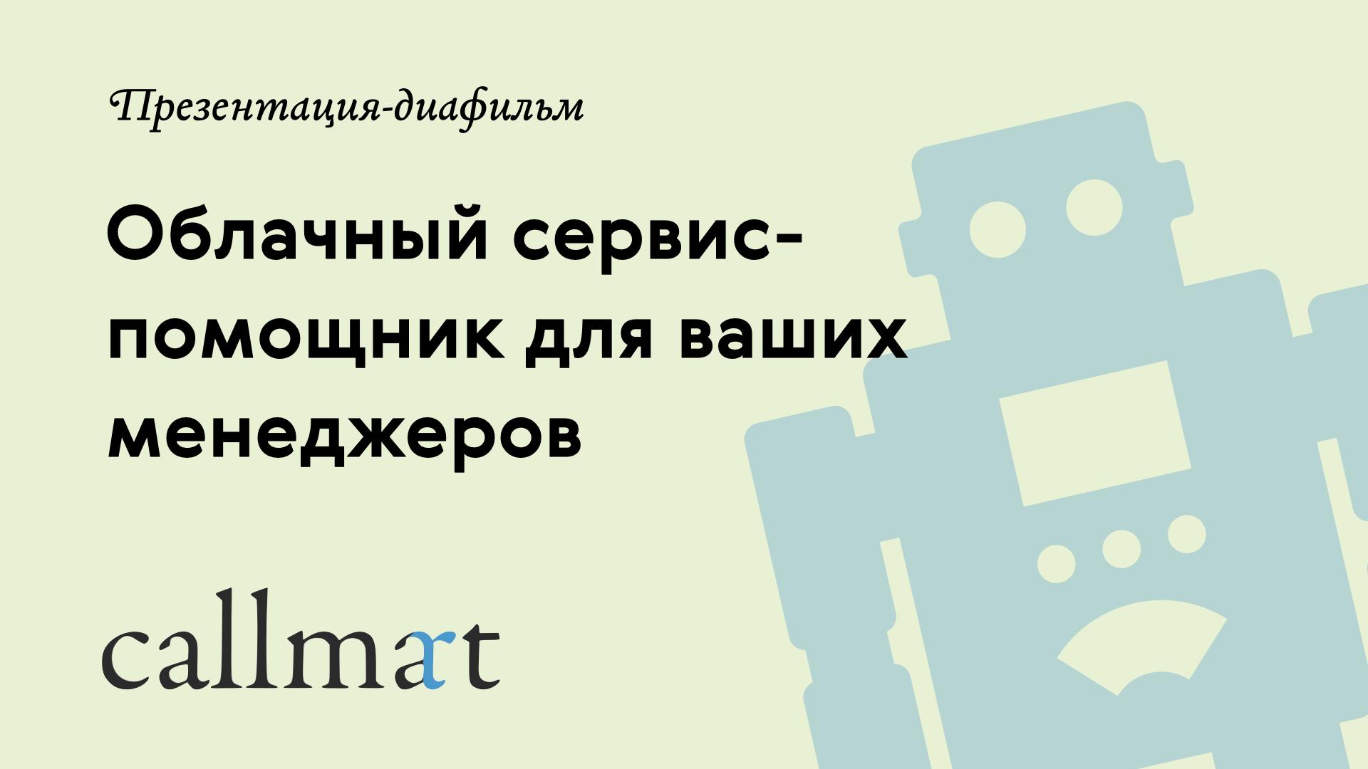 Презентации о сервисе Callmart.ru