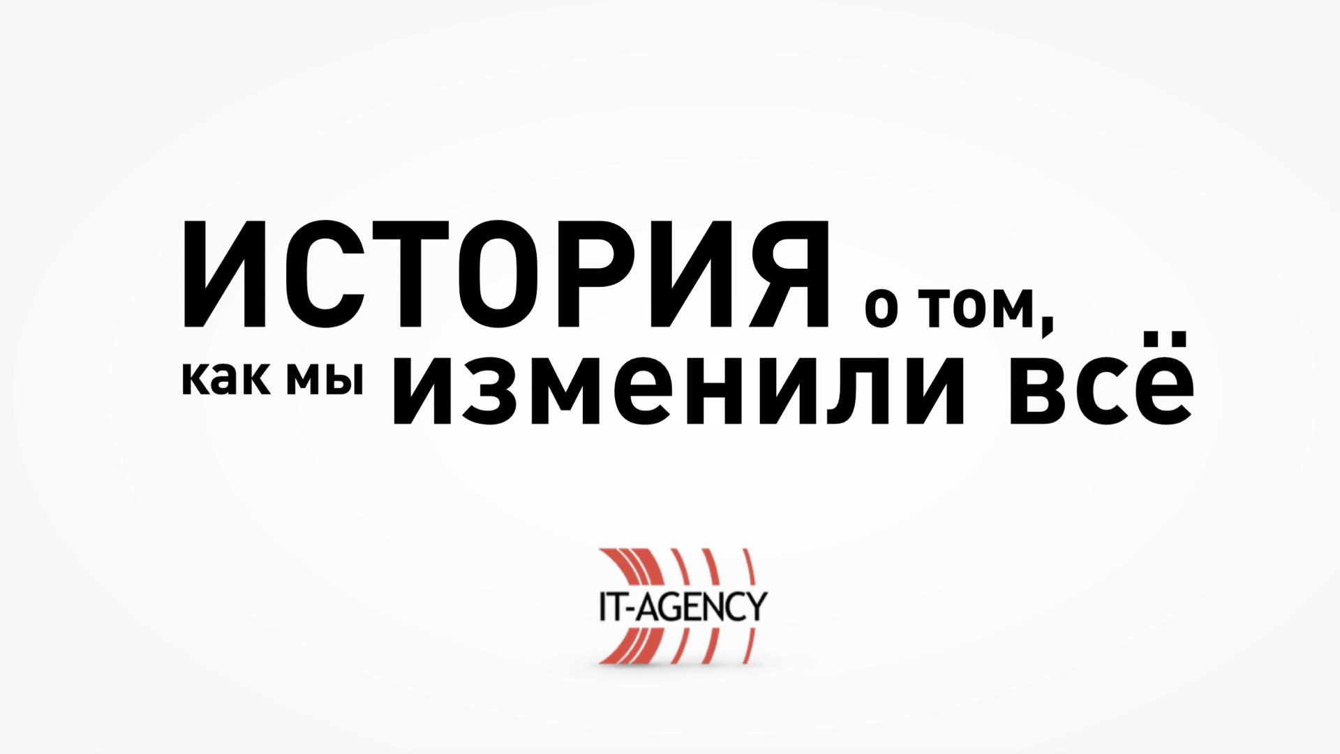 Кейс «Презентация-диафильм о компании IT-Agency»