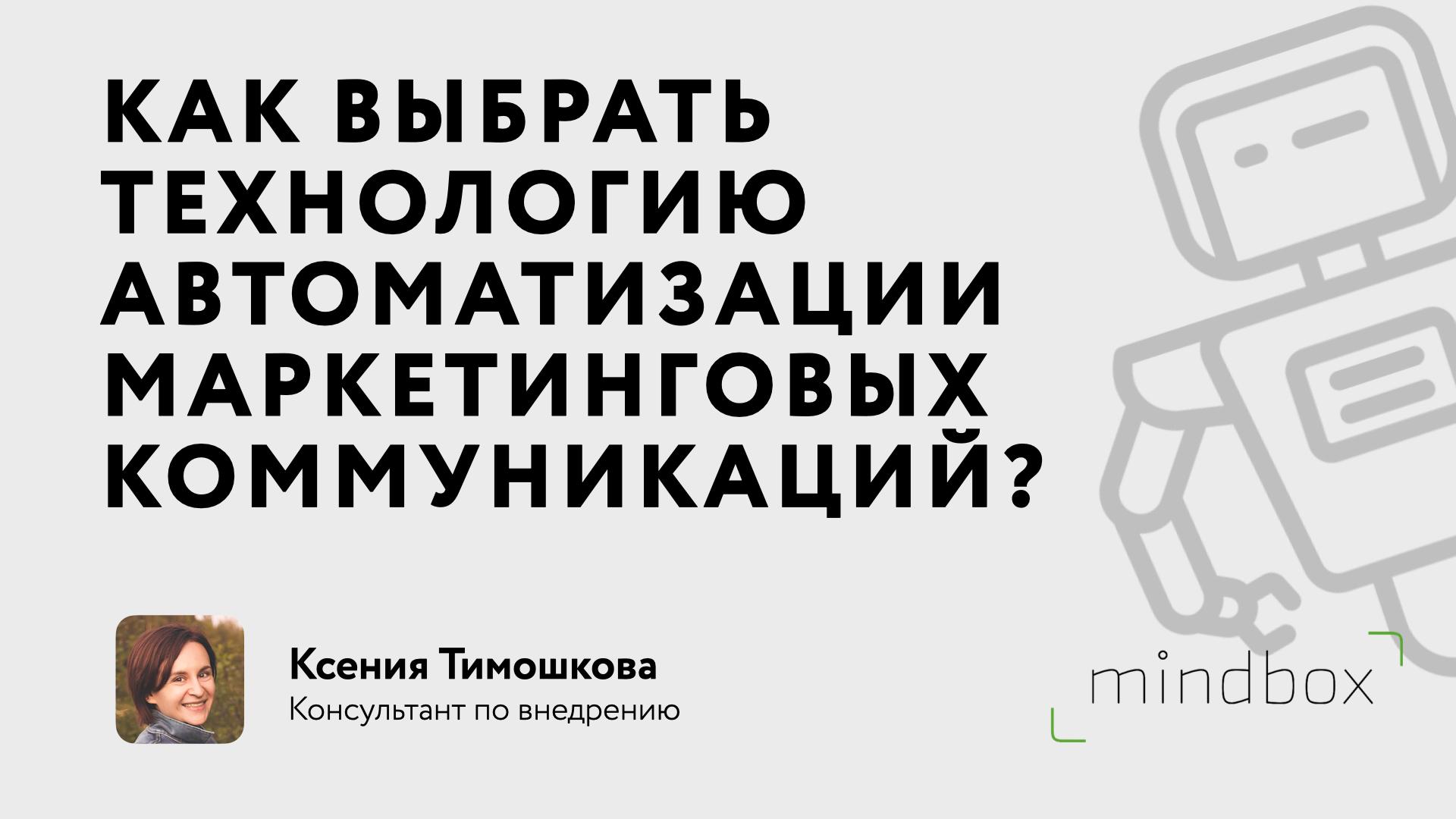Выступление Ксении Тимошковой на Ecom Expo, 2019