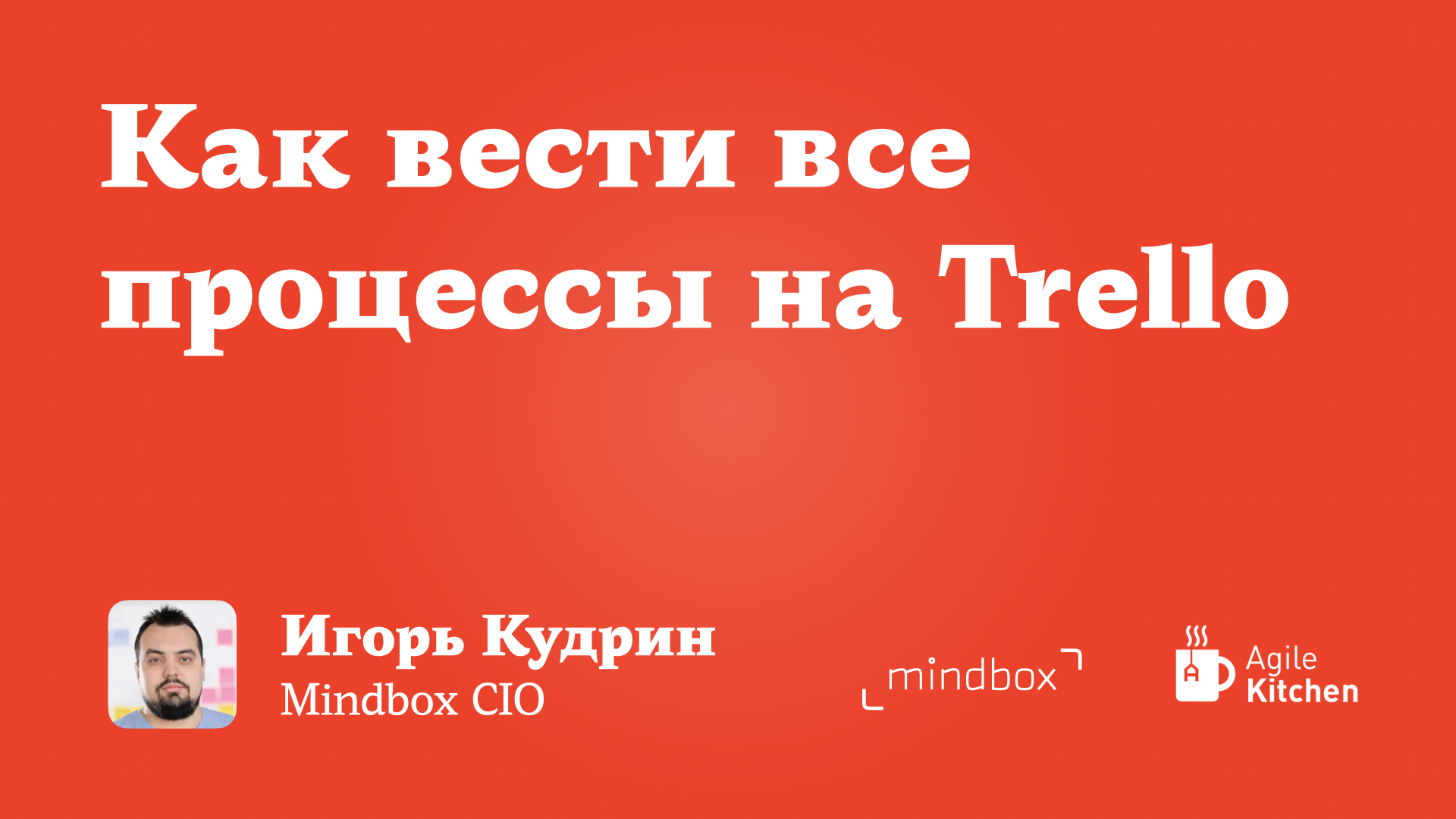 Выступление Игоря Кудрина, Mindbox CIO, на Agile Kitchen