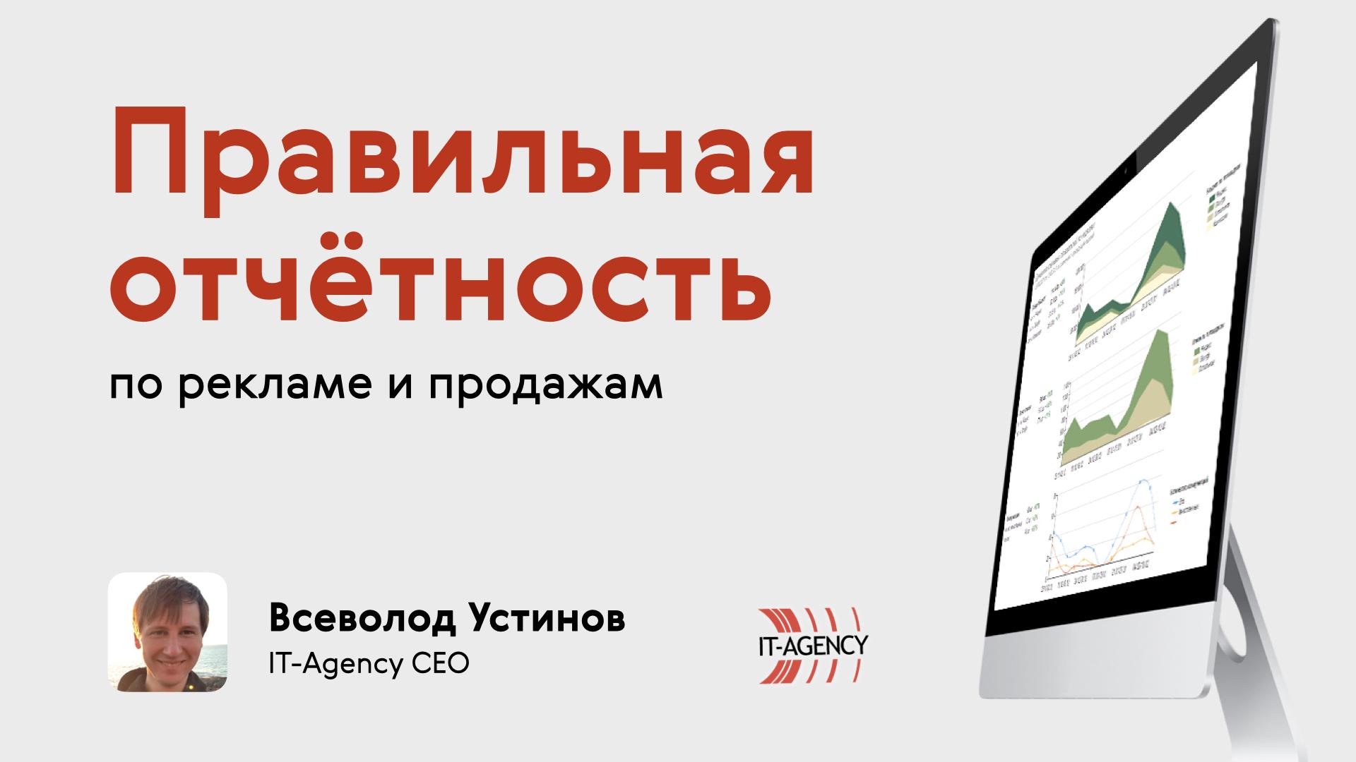Кейс «Презентация о том, как IT-Agency строит сквозную отчётность для своих клиентов»