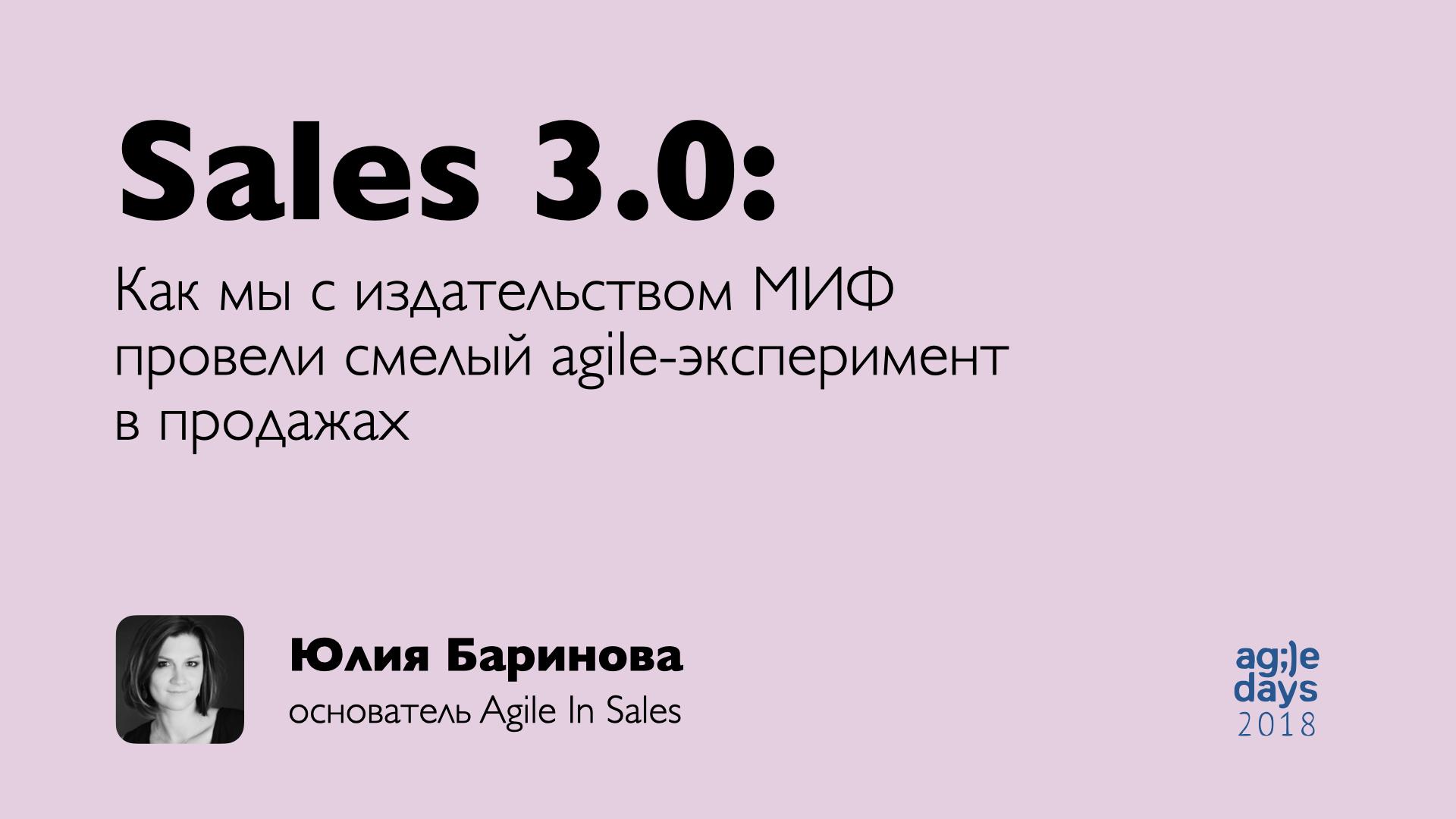 Выступление Юлии Бариновой на AgileDays, 2018