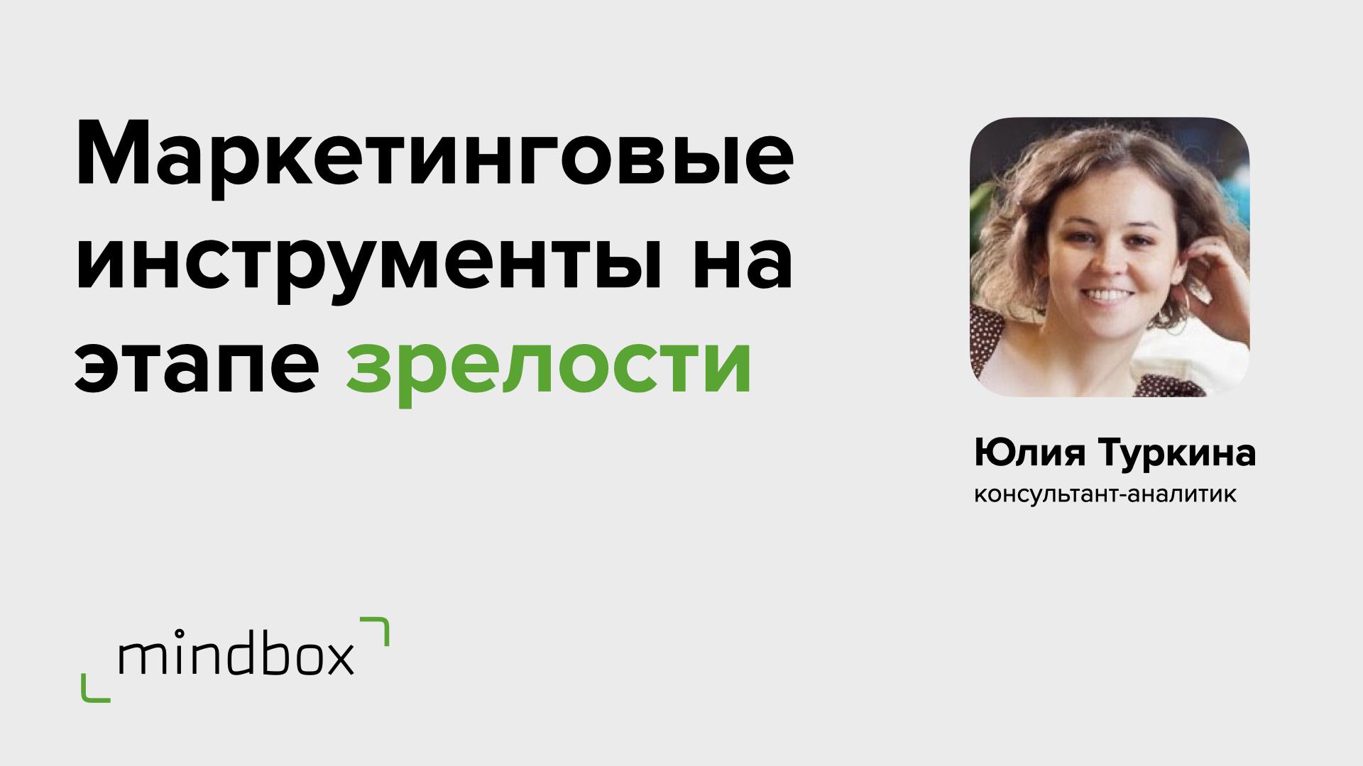 Лекция Юлии Туркиной, ведущего аналитика Mindbox