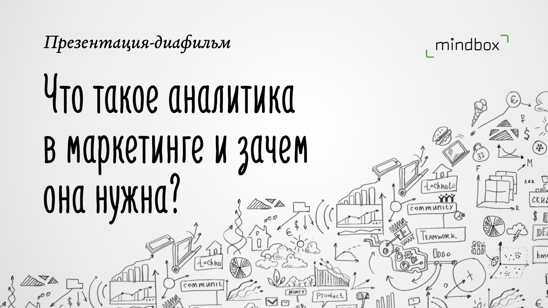 Кейс «Разработка презентации-диафильма «Что такое аналитика?»