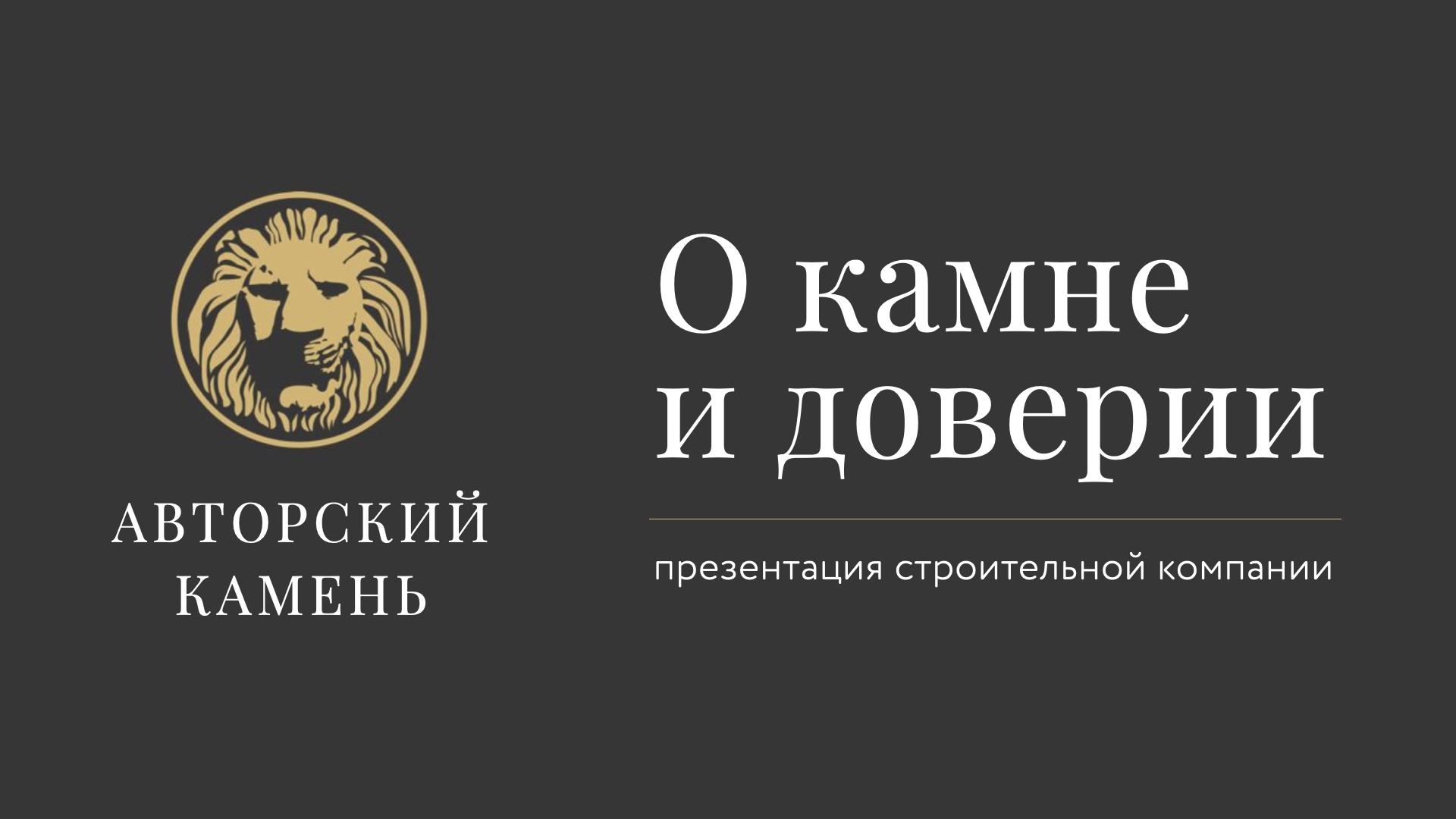 Кейс «Подготовка презентации «о компании» для компании «Авторский камень»