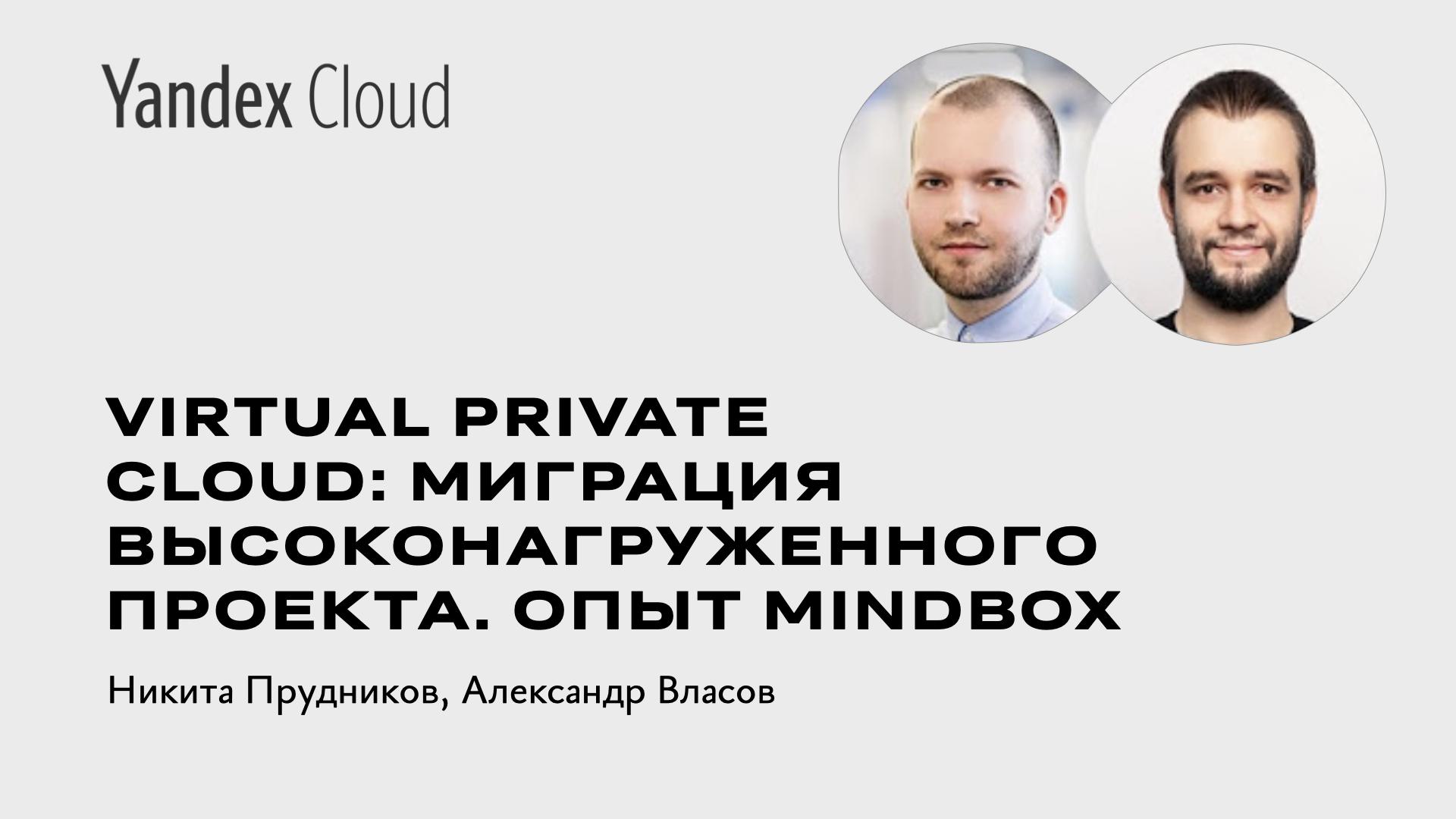 Выступление Никиты Прудникова Mindox CTO на Yandex.Scale, 2020