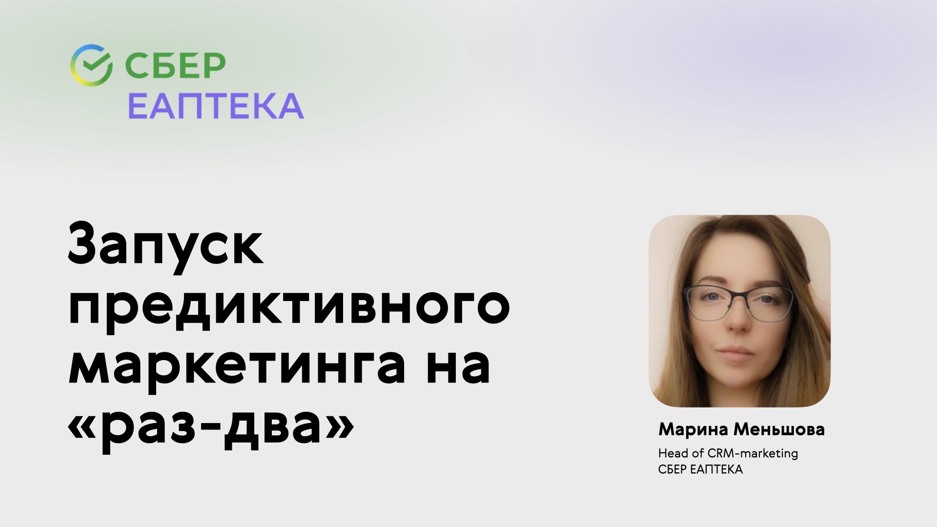 Вебинар Марины Меньшовой, Head of CRM-marketing Сбер еАптеки, 2021